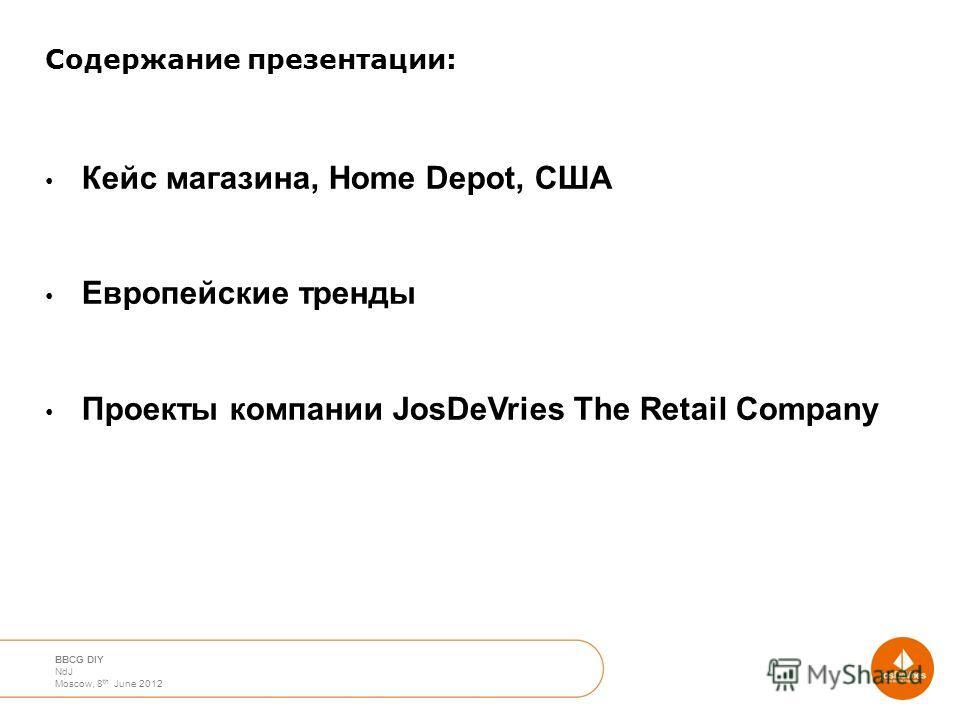 April 2012 Moscow Nico de Jong BBCG DIY NdJ Moscow, 8 th June 2012 Кейс магазина, Home Depot, США Европейские тренды Проекты компании JosDeVries The Retail Company Содержание презентации: