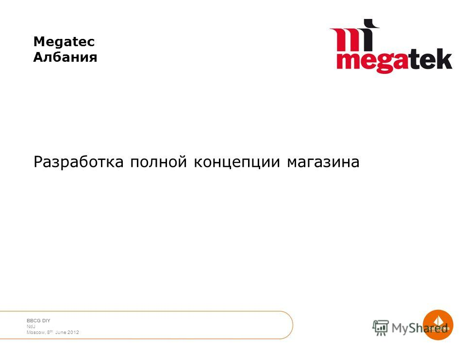 April 2012 Moscow Nico de Jong BBCG DIY NdJ Moscow, 8 th June 2012 Megatec Албания Разработка полной концепции магазина