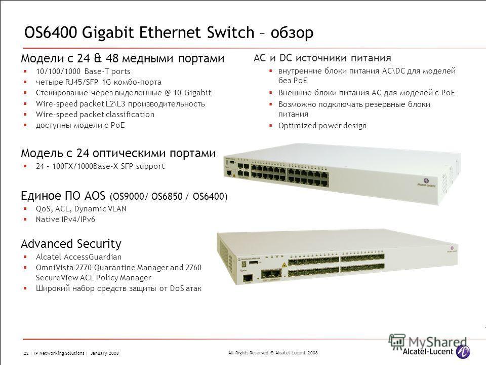 All Rights Reserved © Alcatel-Lucent 2008 22 | IP Networking Solutions | January 2008 OS6400 Gigabit Ethernet Switch – обзор Модели с 24 & 48 медными портами 10/100/1000 Base-T ports четыре RJ45/SFP 1G комбо-порта Стекирование через выделенные @ 10 G