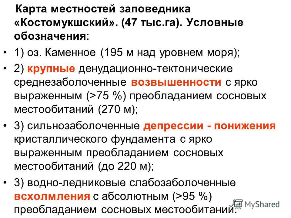 Карта местностей заповедника «Костомукшский». (47 тыс.га). Условные обозначения: 1) оз. Каменное (195 м над уровнем моря); 2) крупные денудационно-тектонические среднезаболоченные возвышенности с ярко выраженным (>75 %) преобладанием сосновых местооб