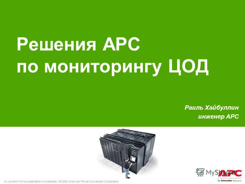 All content in this presentation is protected – © 2008 American Power Conversion Corporation Решения АРС по мониторингу ЦОД Раиль Хайбуллин инженер АРC