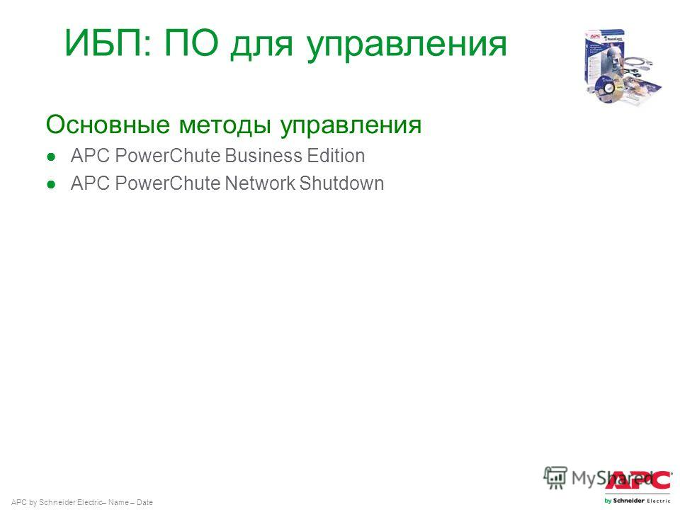 APC by Schneider Electric– Name – Date Основные методы управления APC PowerChute Business Edition APC PowerChute Network Shutdown ИБП: ПО для управления