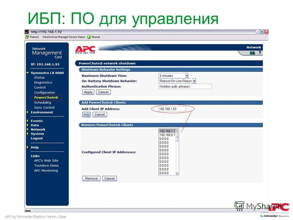 APC by Schneider Electric– Name – Date ИБП: ПО для управления