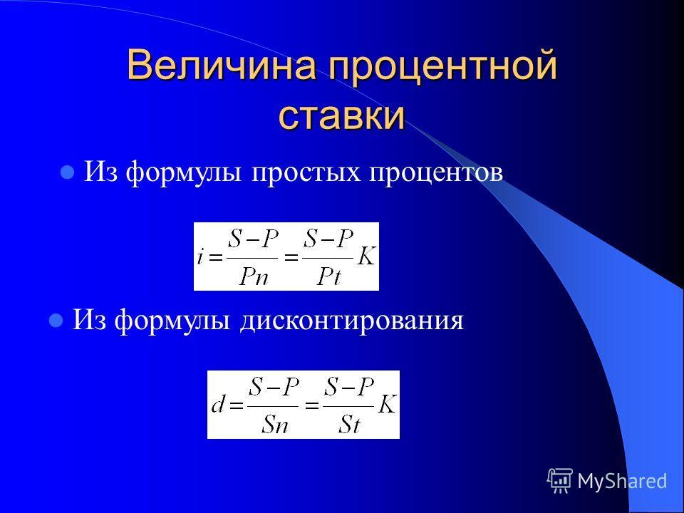 Величина процентной ставки Из формулы простых процентов Из формулы дисконтирования