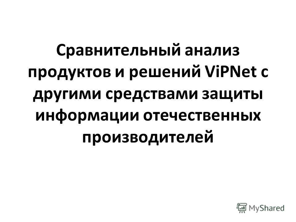 Сравнительный анализ продуктов и решений ViPNet c другими средствами защиты информации отечественных производителей