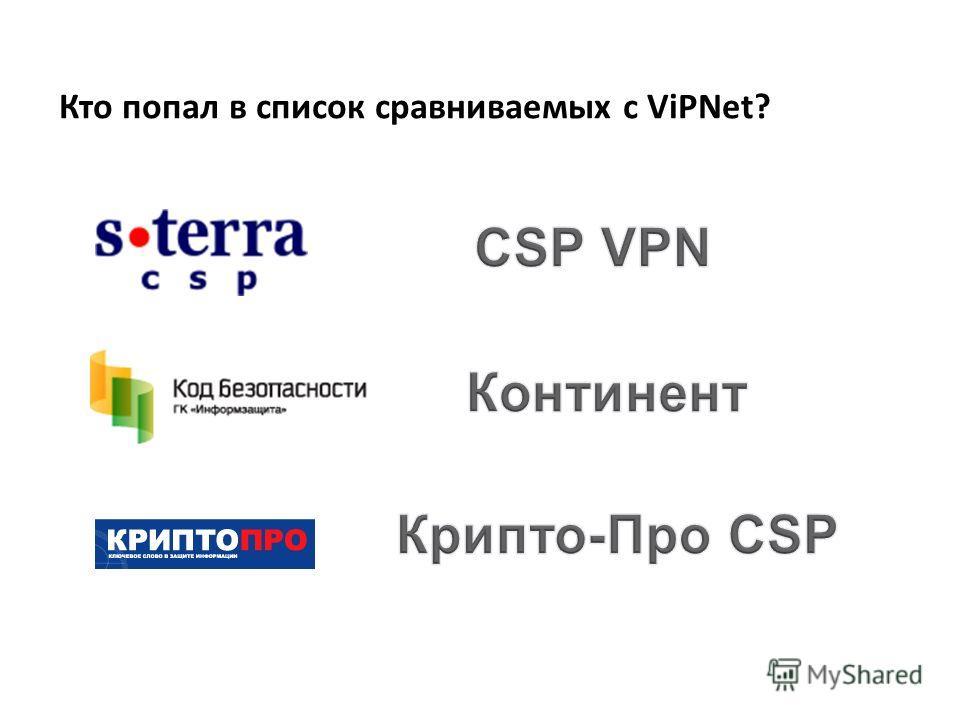 Кто попал в список сравниваемых с ViPNet?