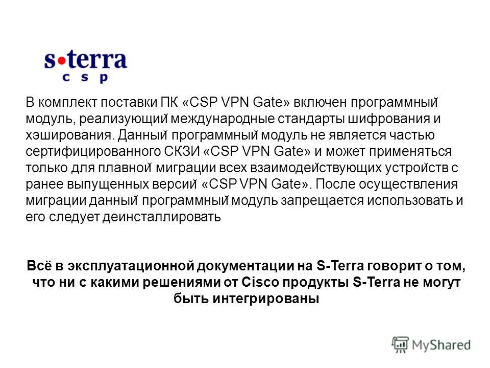 В комплект поставки ПК «CSP VPN Gate» включен программный ̆ модуль, реализующий ̆ международные стандарты шифрования и хэширования. Данныи ̆ программный ̆ модуль не является частью сертифицированного СКЗИ «CSP VPN Gate» и может применяться только для