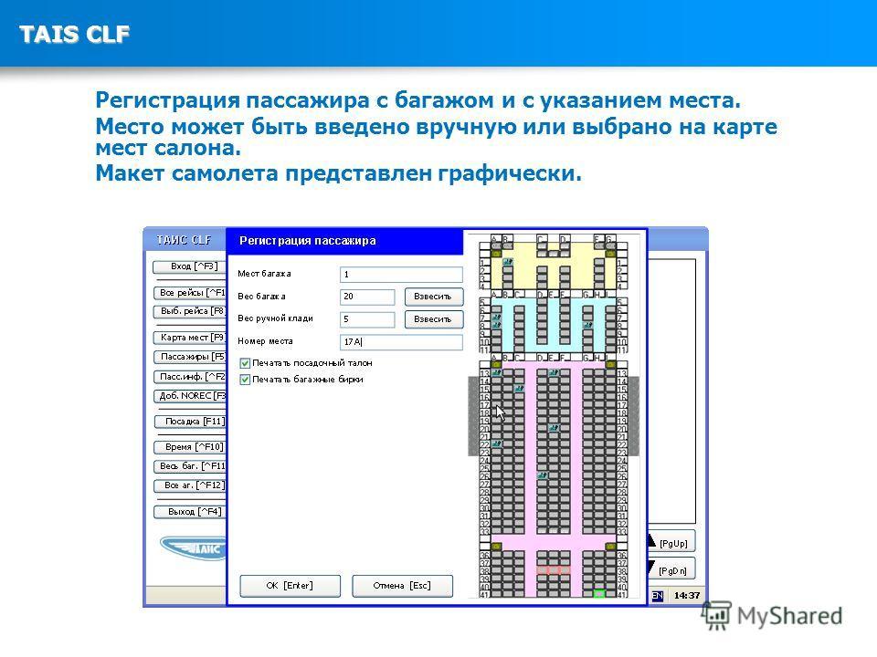 TAIS CLF Регистрация пассажира с багажом и с указанием места. Место может быть введено вручную или выбрано на карте мест салона. Макет самолета представлен графически.