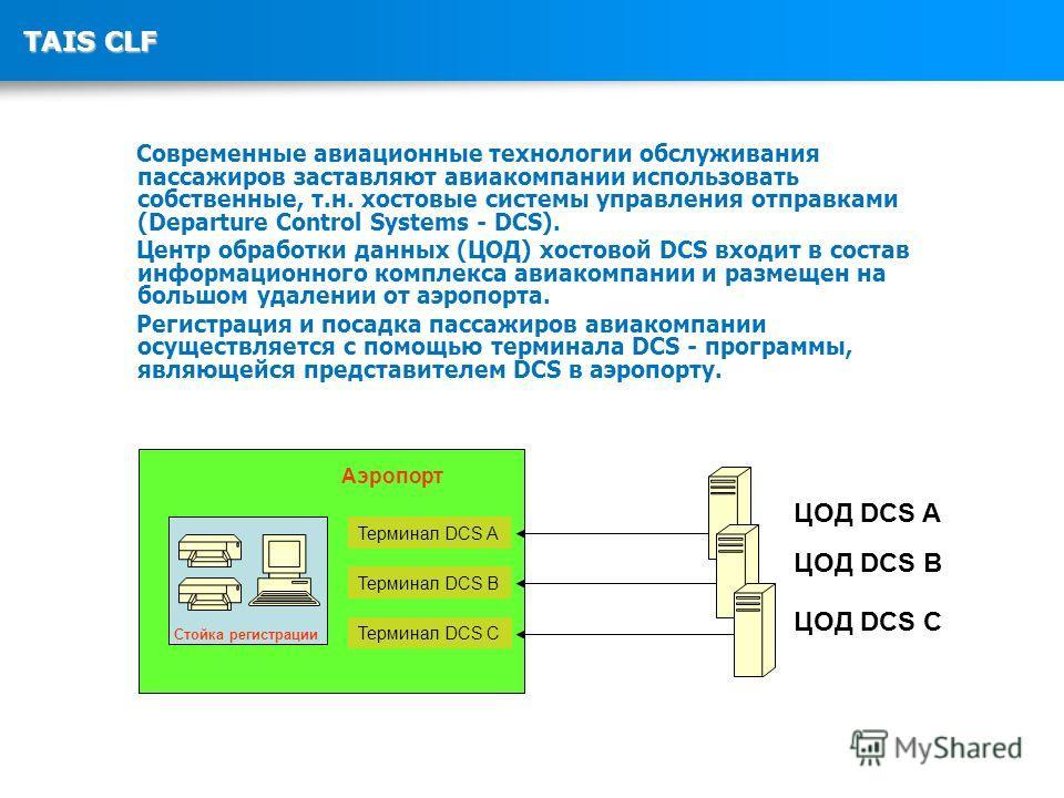 Современные авиационные технологии обслуживания пассажиров заставляют авиакомпании использовать собственные, т.н. хвостовые системы управления отправками (Departure Control Systems - DCS). Центр обработки данных (ЦОД) хвостовой DCS входит в состав ин