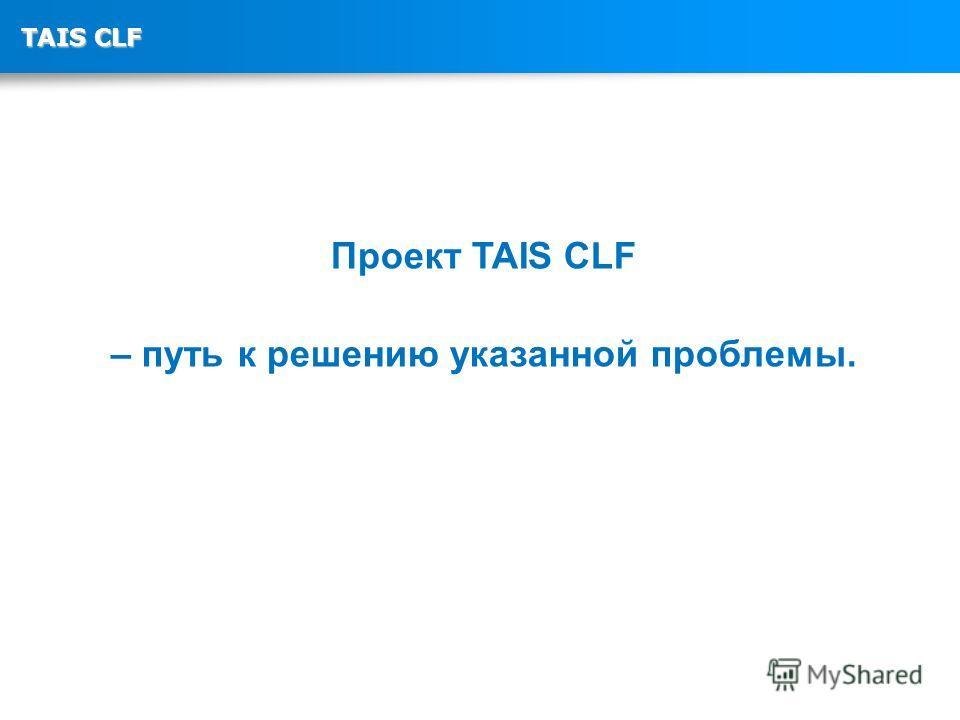 TAIS CLF Проект TAIS CLF – путь к решению указанной проблемы.