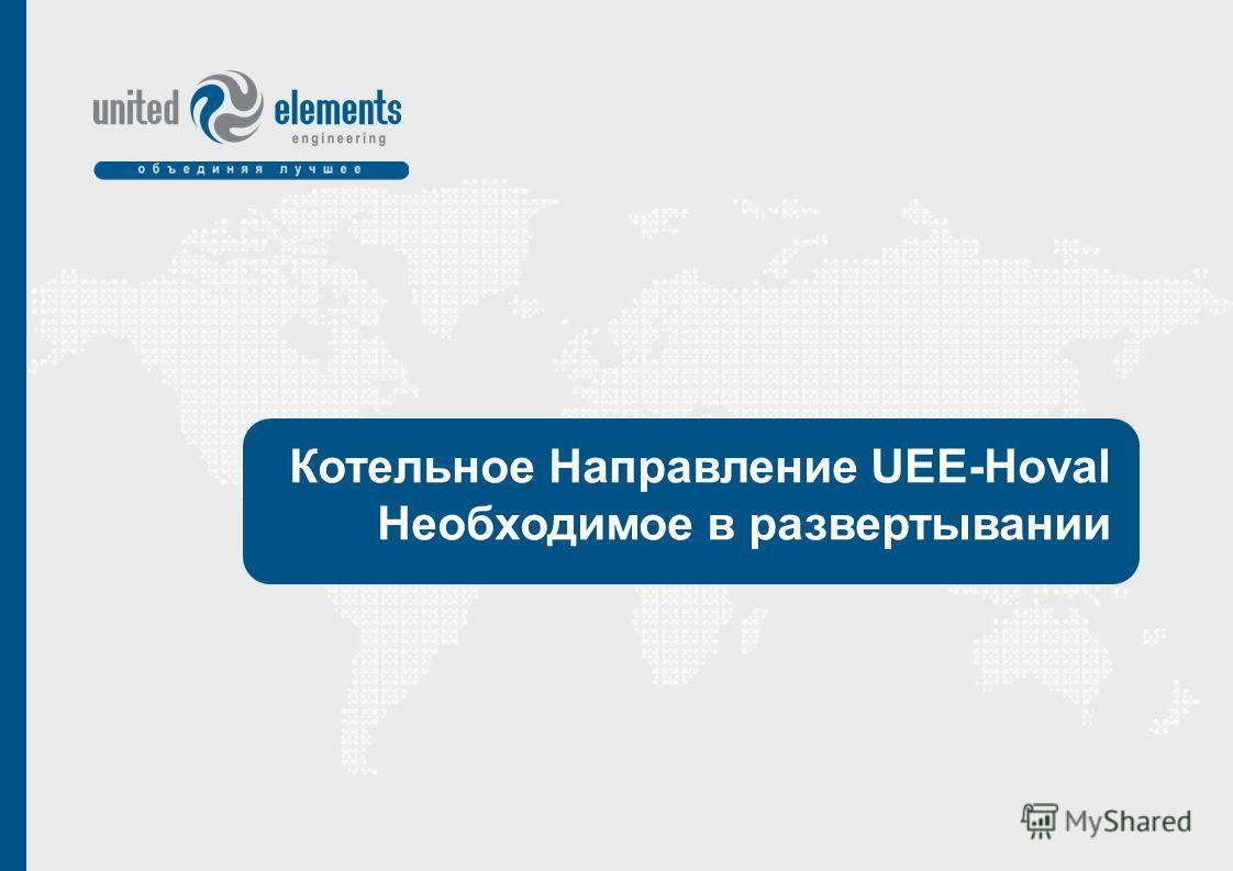 Котельное Направление UEE-Hoval Необходимое в развертывании