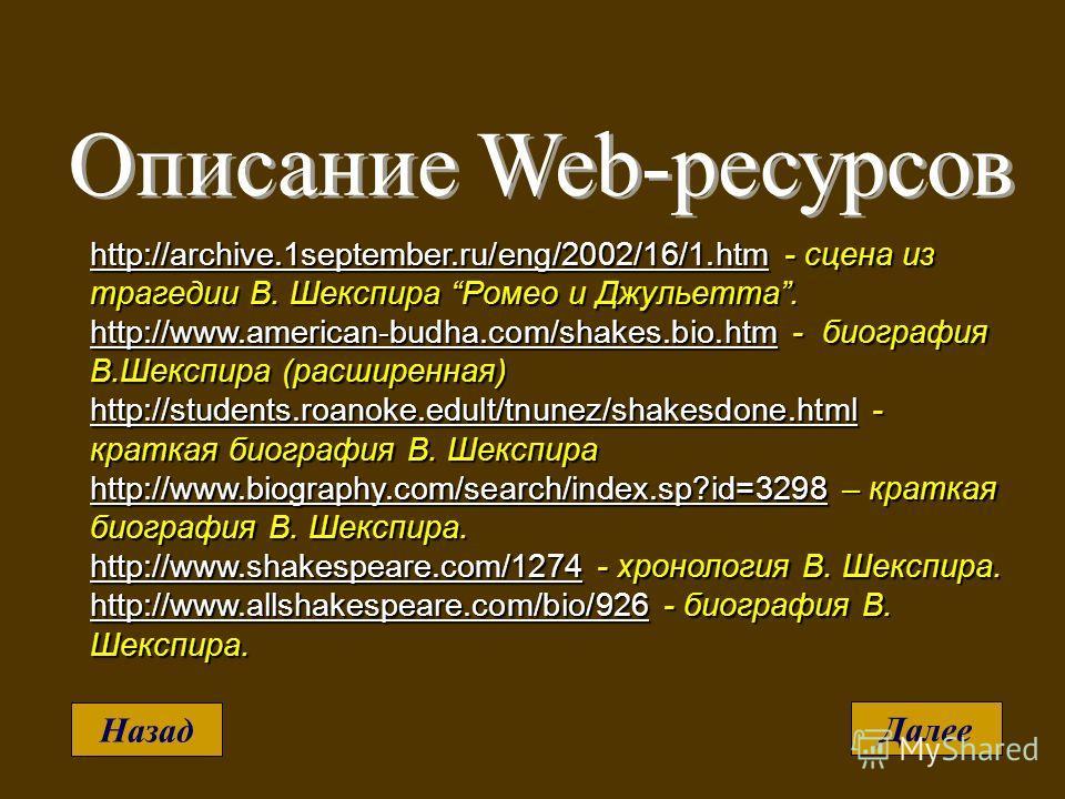 http://archive.1september.ru/eng/2002/16/1.htmhttp://archive.1september.ru/eng/2002/16/1. htm - сцена из трагедии В. Шекспира Ромео и Джульетта. http://archive.1september.ru/eng/2002/16/1. htm http://www.american-budha.com/shakes.bio.htmhttp://www.am