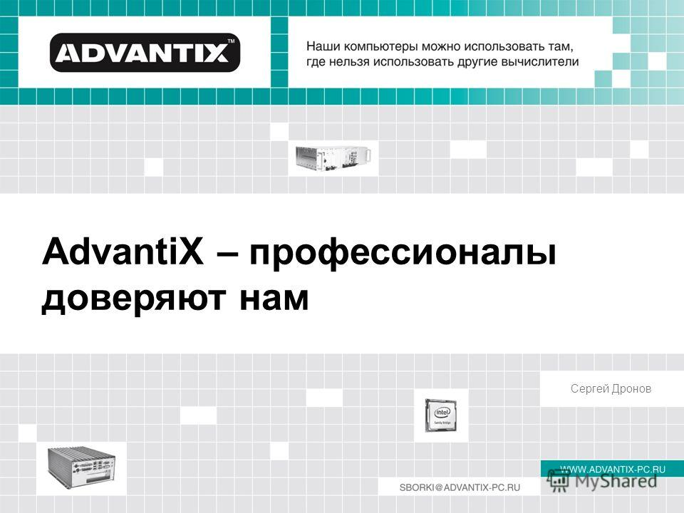AdvantiX – профессионалы доверяют нам Сергей Дронов