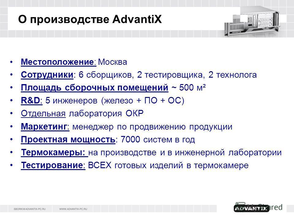 О производстве AdvantiX Местоположение: Москва Сотрудники: 6 сборщиков, 2 тестировщика, 2 технолога Площадь сборочных помещений ~ 500 м² R&D: 5 инженеров (железо + ПО + ОС) Отдельная лаборатория ОКР Маркетинг: менеджер по продвижению продукции Проект