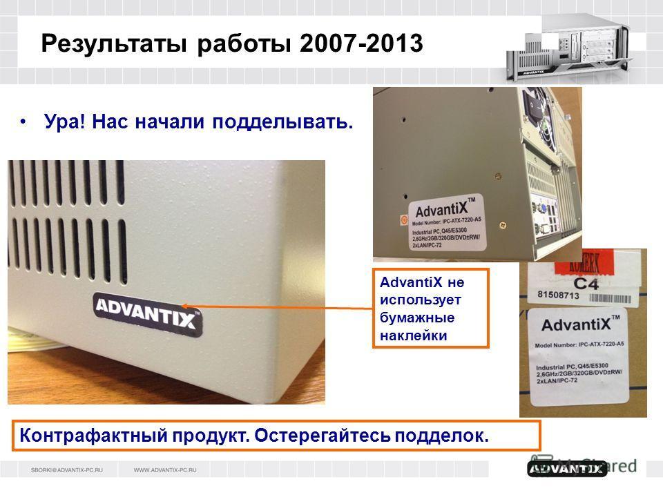 Результаты работы 2007-2013 Ура! Нас начали подделывать. AdvantiX не использует бумажные наклейки Контрафактный продукт. Остерегайтесь подделок.