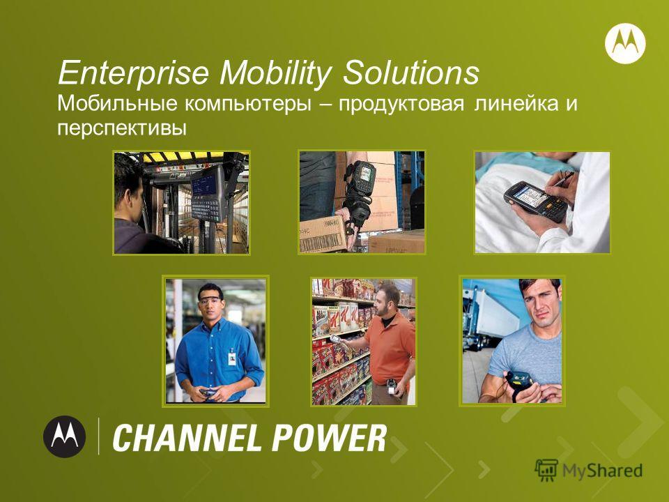 Enterprise Mobility Solutions Мобильные компьютеры – продуктовая линейка и перспективы
