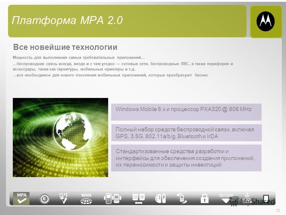 13 Платформа MPA 2.0 E Все новейшие технологии Windows Mobile 6. x и процессор PXA320 @ 806 MHz Мощность для выполнения самых требовательных приложений… …беспроводная связь всегда, везде и с чем угодно сотовые сети, беспроводные ЛВС, а также перифери