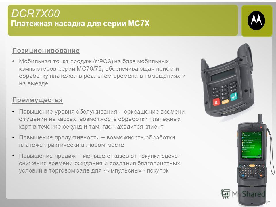 27 Позиционирование Мобильная точка продаж (mPOS) на базе мобильных компьютеров серий MC70/75, обеспечивающая прием и обработку платежей в реальном времени в помещениях и на выезде Преимущества Повышение уровня обслуживания – сокращение времени ожида