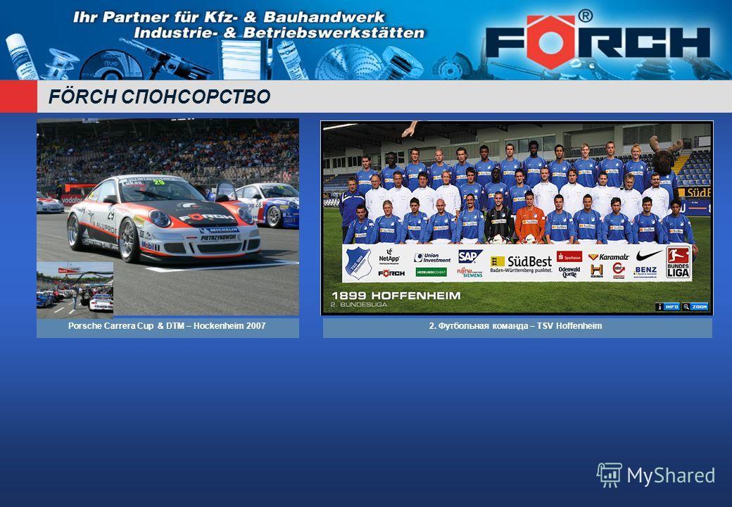 FÖRCH СПОНСОРСТВО Porsche Carrera Cup & DTM – Hockenheim 20072. Футбольная команда – TSV Hoffenheim