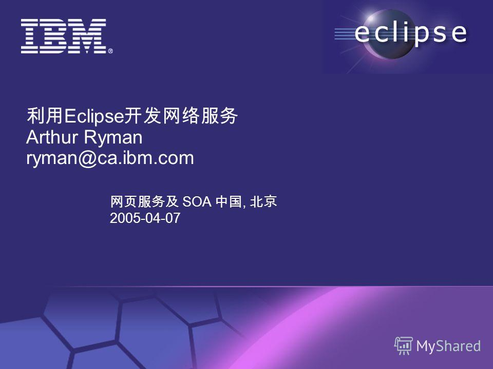 © 2002 IBM Corporation Confidential | Date | Other Information, if necessary Eclipse Arthur Ryman ryman@ca.ibm.com SOA, 2005-04-07