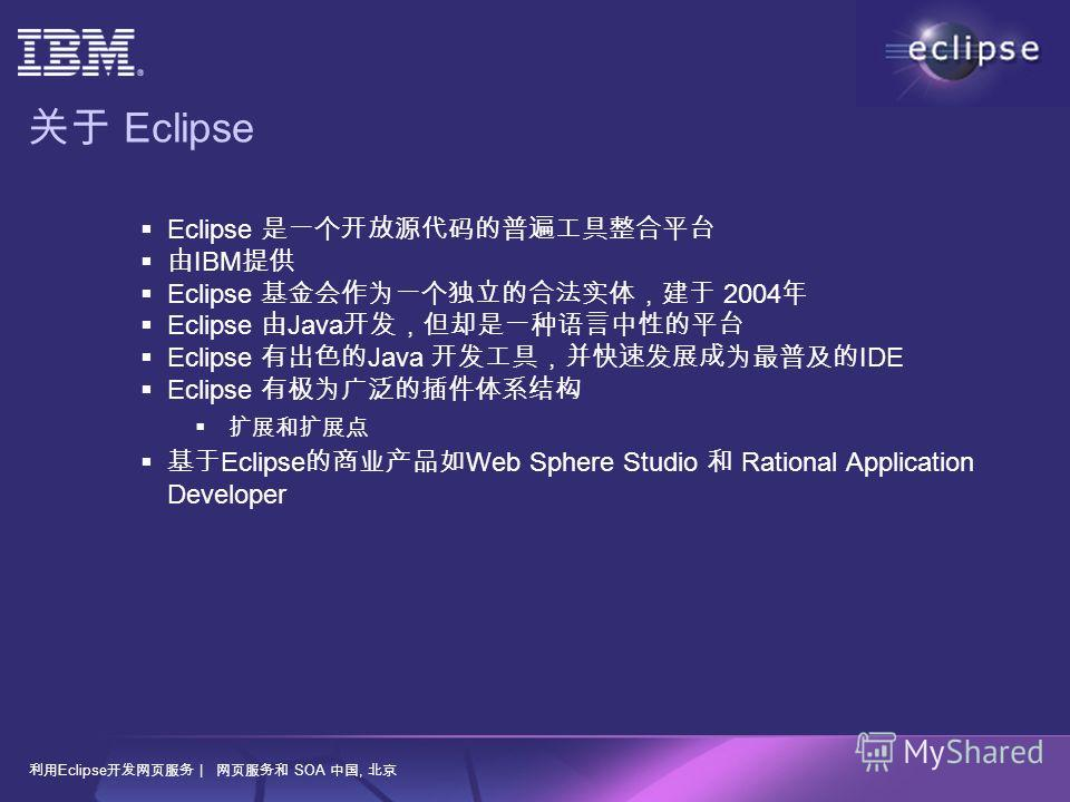 Eclipse | SOA, Eclipse IBM Eclipse 2004 Eclipse Java Eclipse Java IDE Eclipse Eclipse Web Sphere Studio Rational Application Developer