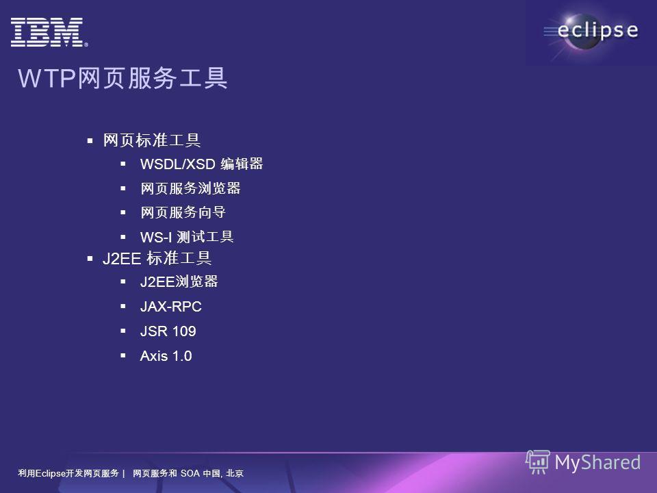 Eclipse | SOA, WTP WSDL/XSD WS-I J2EE JAX-RPC JSR 109 Axis 1.0
