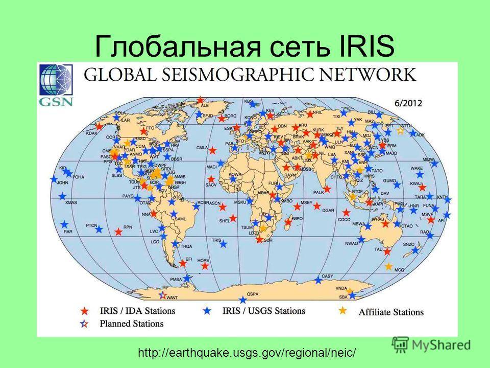Глобальная сеть IRIS http://earthquake.usgs.gov/regional/neic/