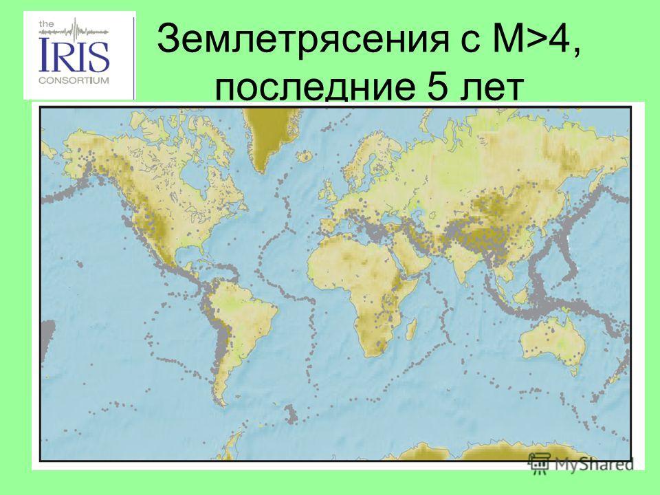 Землетрясения с М>4, последние 5 лет