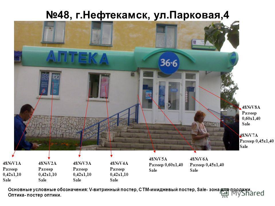48, г.Нефтекамск, ул.Парковая,4 Основные условные обозначения: V-витринный постер, СТМ-имиджевый постер, Sale- зона для продажи, Оптика- постер оптики. 48V5A Размер 0,60 х 1,40 Sale 48V6A Размер 0,45 х 1,40 Sale 48V7A Размер 0,45 х 1,40 Sale 48V8A Ра