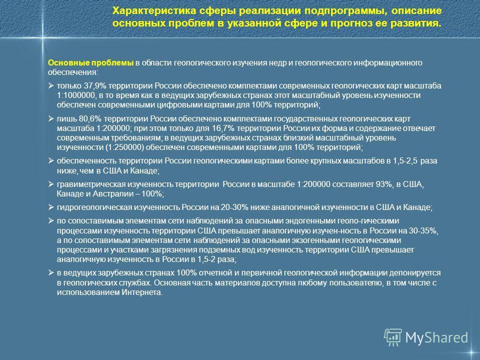 Основные проблемы в области геологического изучения недр и геологического информационного обеспечения: только 37,9% территории России обеспечено комплектами современных геологических карт масштаба 1:1000000, в то время как в ведущих зарубежных страна
