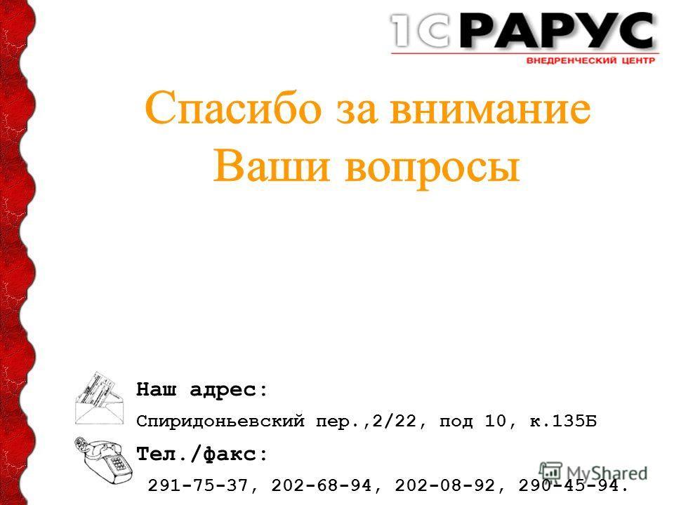 Наш адрес: Спиридоньевский пер.,2/22, под 10, к.135Б Тел./факс: 291-75-37, 202-68-94, 202-08-92, 290-45-94.