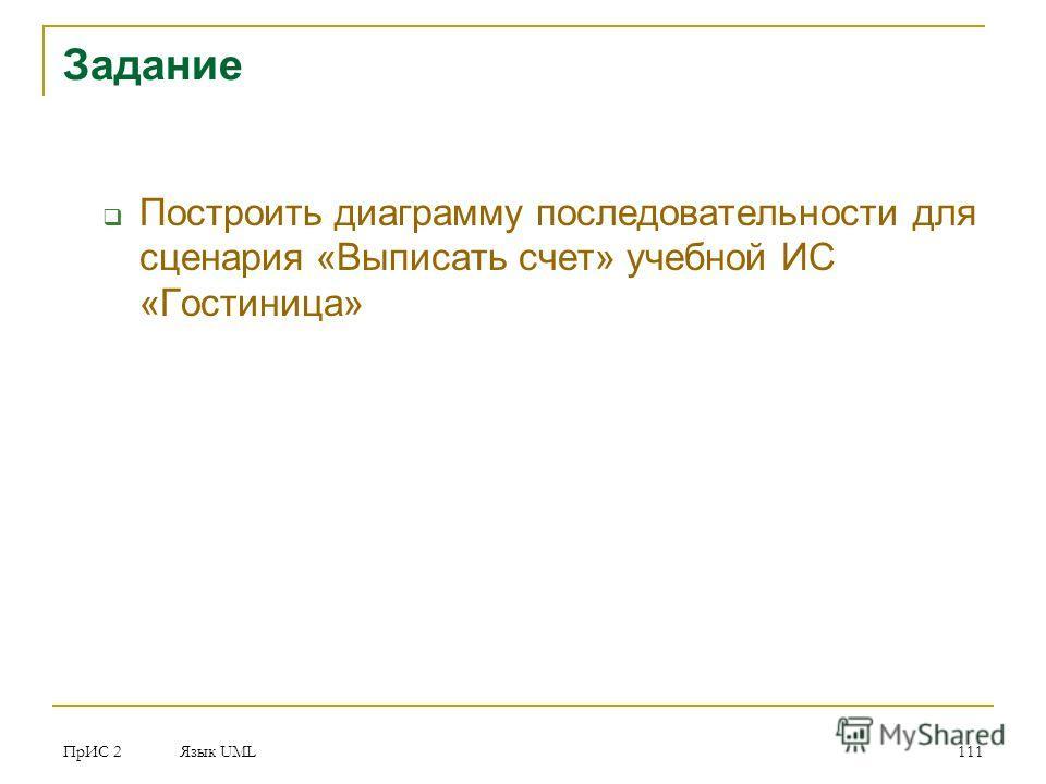 ПрИС 2 Язык UML 111 Задание Построить диаграмму последовательности для сценария «Выписать счет» учебной ИС «Гостиница»