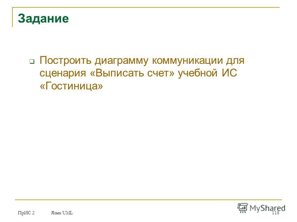 ПрИС 2 Язык UML 118 Задание Построить диаграмму коммуникации для сценария «Выписать счет» учебной ИС «Гостиница»