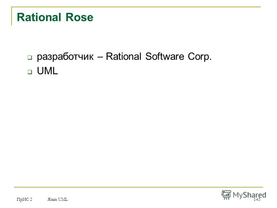 ПрИС 2 Язык UML 145 Rational Rose разработчик – Rational Software Corp. UML