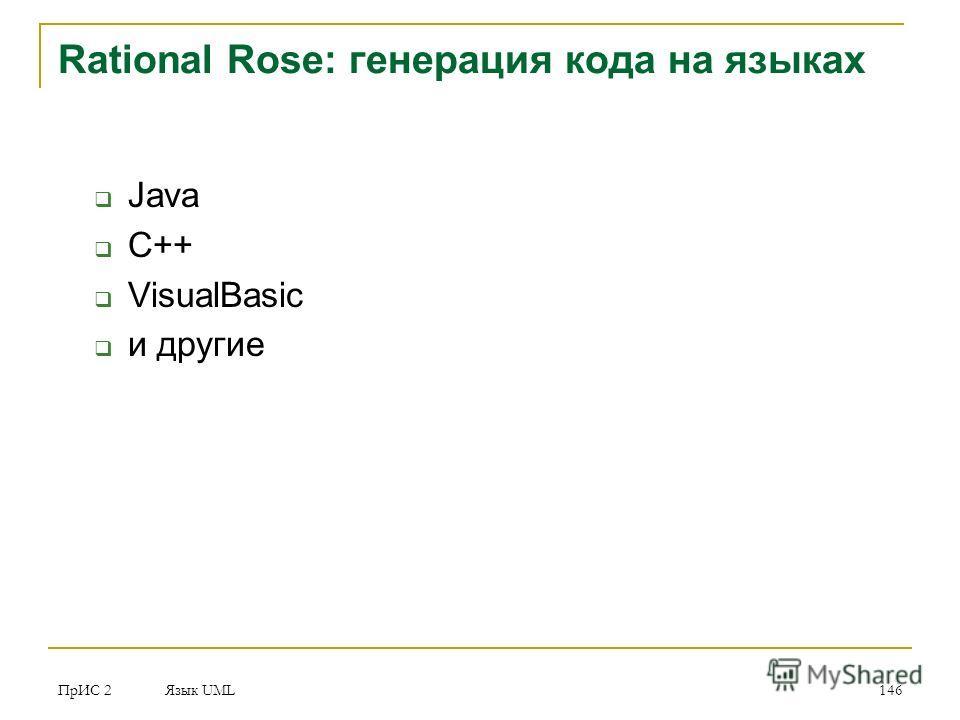 ПрИС 2 Язык UML 146 Rational Rose: генерация кода на языках Java C++ VisualBasic и другие
