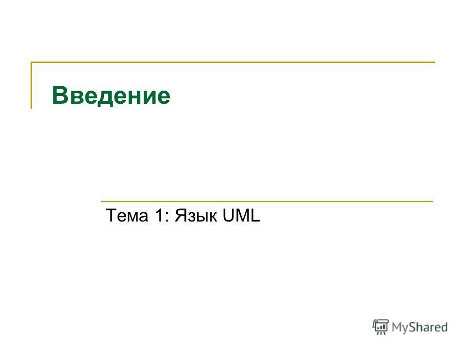 Введение Тема 1: Язык UML