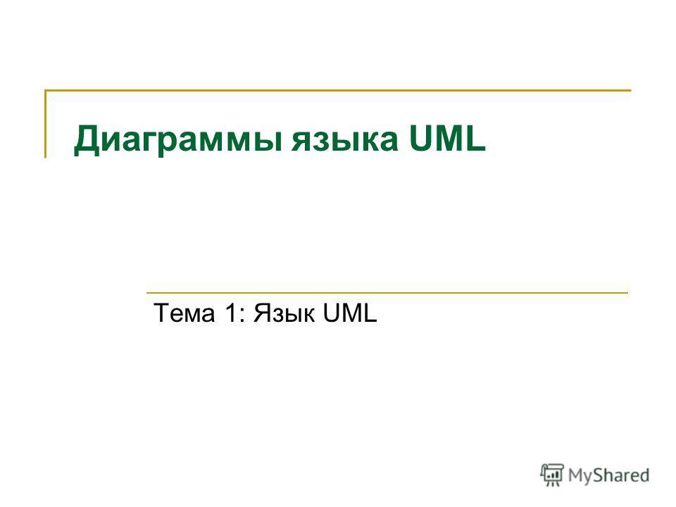 Диаграммы языка UML Тема 1: Язык UML