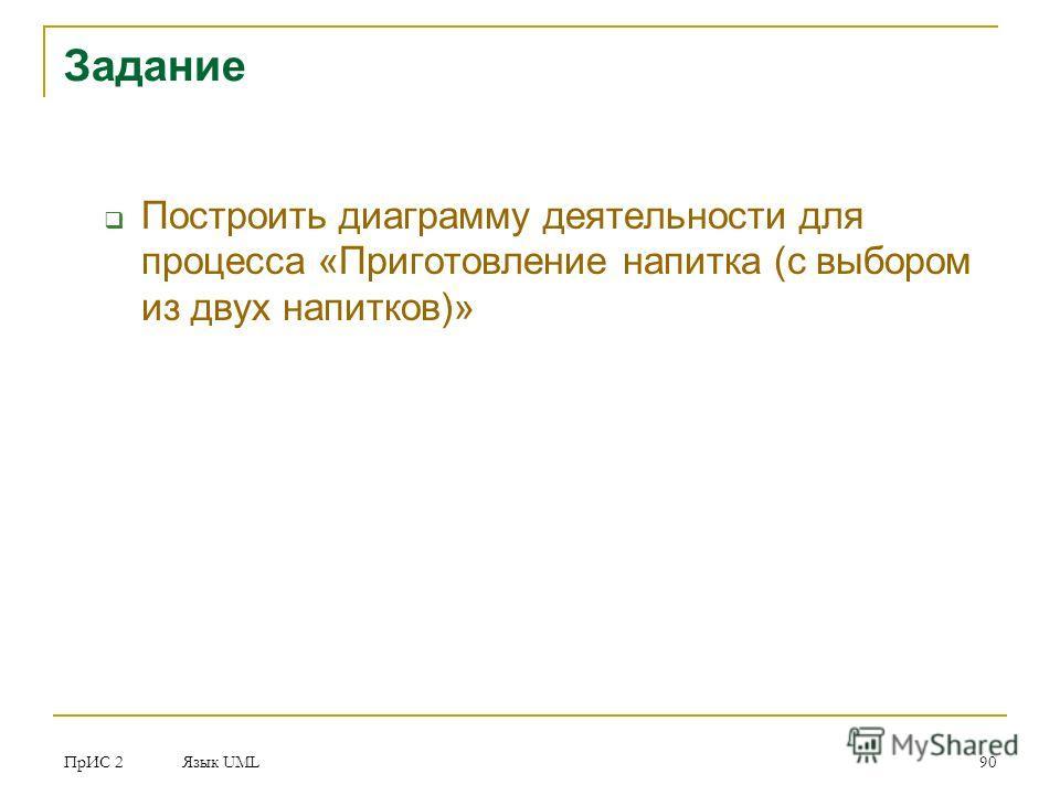 ПрИС 2 Язык UML 90 Задание Построить диаграмму деятельности для процесса «Приготовление напитка (с выбором из двух напитков)»