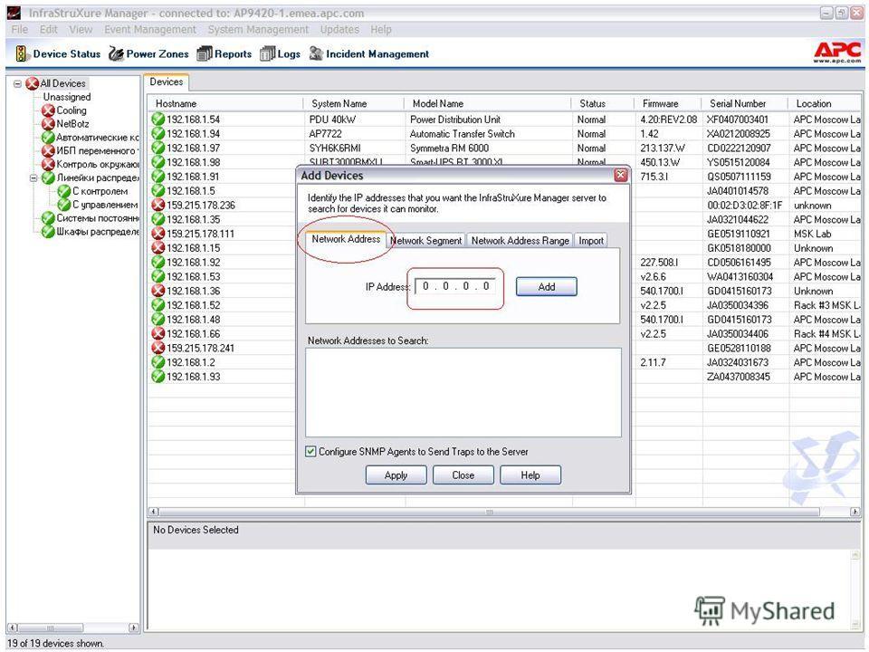 Apc Netbotz Software