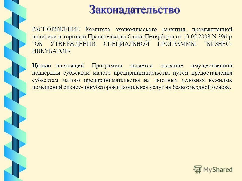 Законадательство РАСПОРЯЖЕНИЕ Комитета экономического развития, промышленной политики и торговли Правительства Санкт-Петербурга от 13.05.2008 N 396-р