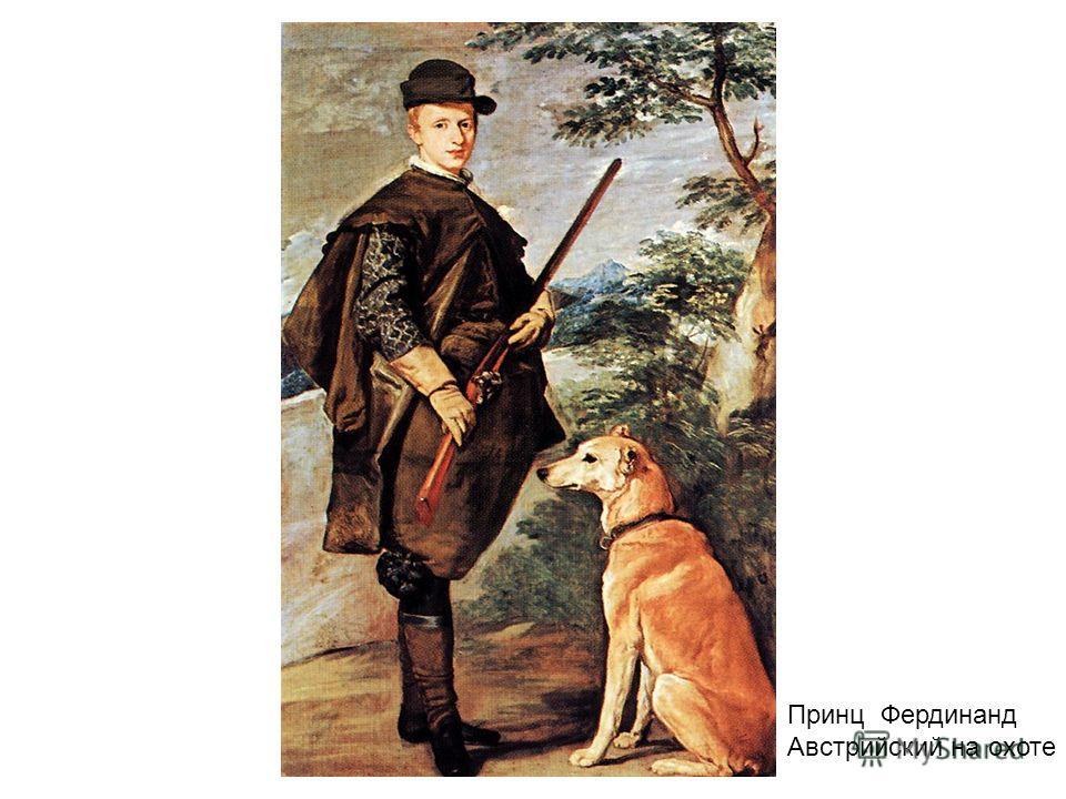Принц Фердинанд Австрийский на охоте