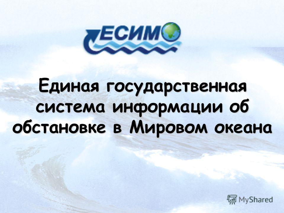 Единая государственная система информации об обстановке в Мировом океана