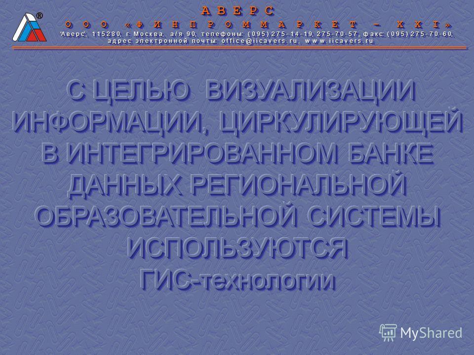 О О О « Ф И Н П Р О М М А Р К Е Т – X X I » О О О « Ф И Н П Р О М М А Р К Е Т – X X I » А в е р с, 1 1 5 2 8 0, г. М о с к в а, а / я 9 0, т е л е ф о н ы: ( 0 9 5 ) 2 7 5 - 1 4 - 1 9, 2 7 5 - 7 0 - 5 7, ф а к с: ( 0 9 5 ) 2 7 5 - 7 0 - 6 0, а д р е