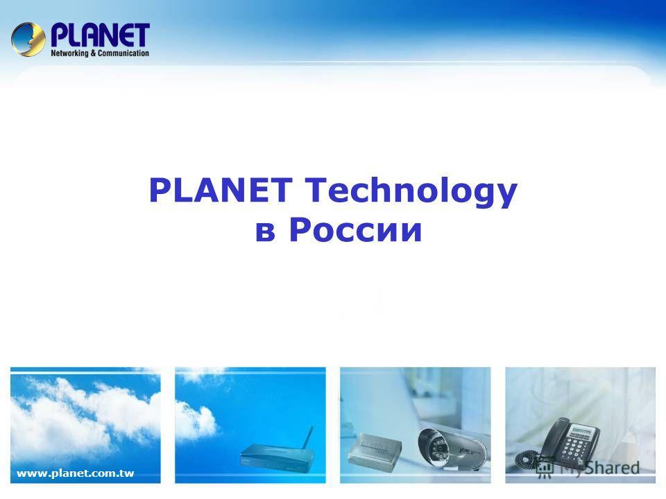 www.planet.com.tw PLANET Technology в России