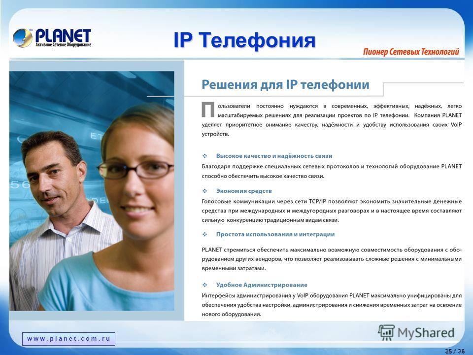 www.planet.com.tw 25 / 76 25 / 23 IP Телефония www.planet.com.ru
