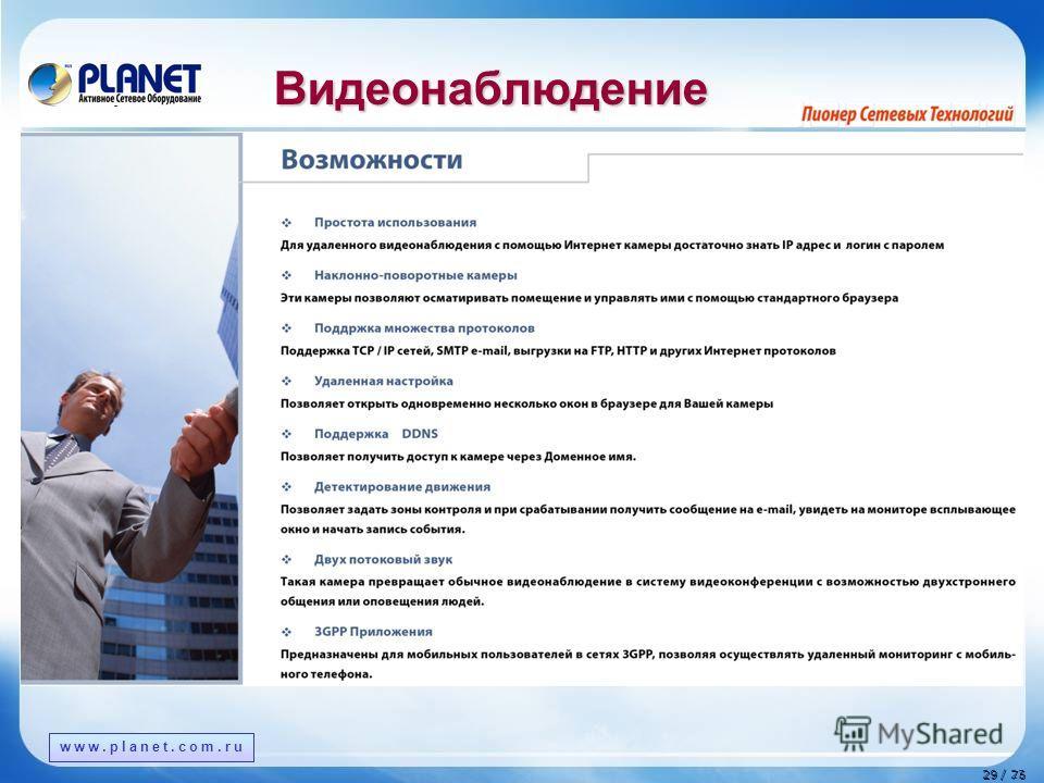 www.planet.com.tw 29 / 76 29 / 23 Видеонаблюдение www.planet.com.ru