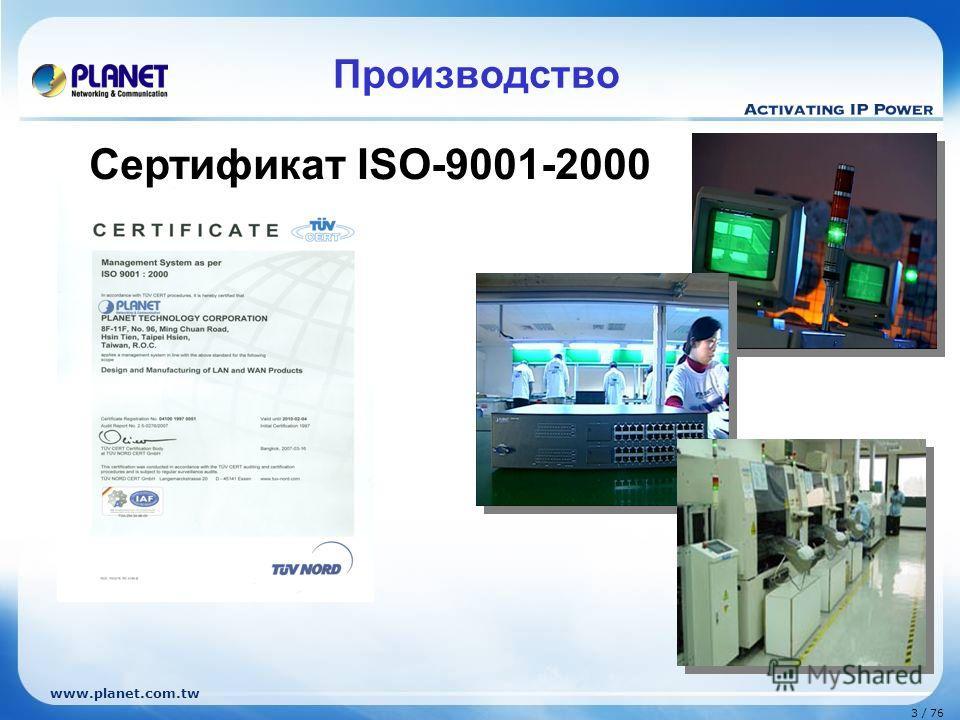 www.planet.com.tw 3 / 76 Производство Сертификат ISO-9001-2000