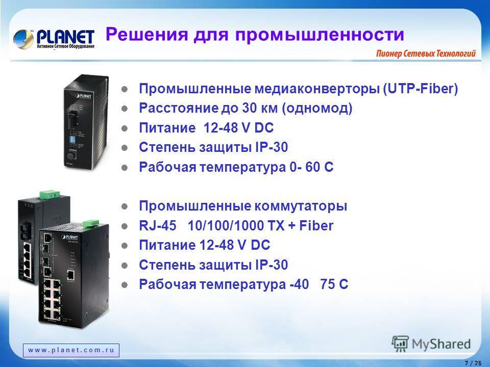 www.planet.com.tw 7 / 76 7 / 23 www.planet.com.ru Промышленные медиаконверторы (UTP-Fiber) Расстояние до 30 км (одномод) Питание 12-48 V DC Степень защиты IP-30 Рабочая температура 0- 60 С Промышленные коммутаторы RJ-45 10/100/1000 TX + Fiber Питание