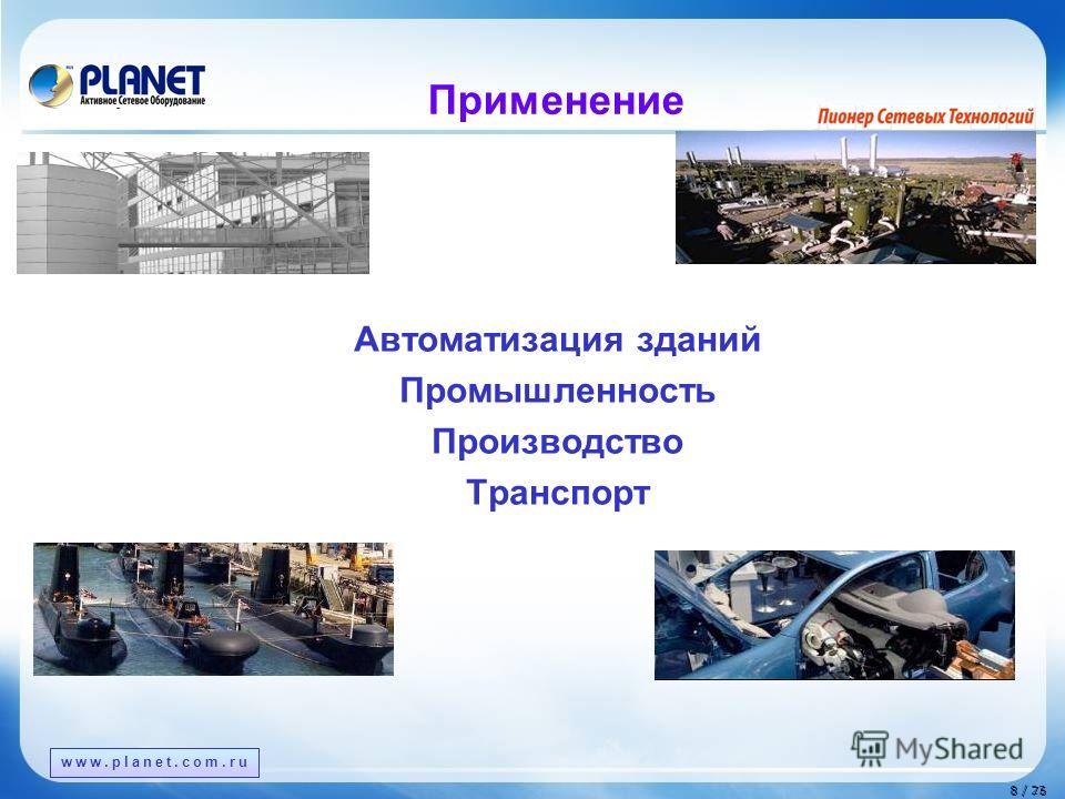 www.planet.com.tw 8 / 76 8 / 23 www.planet.com.ru Автоматизация зданий Промышленность Производство Транспорт Применение