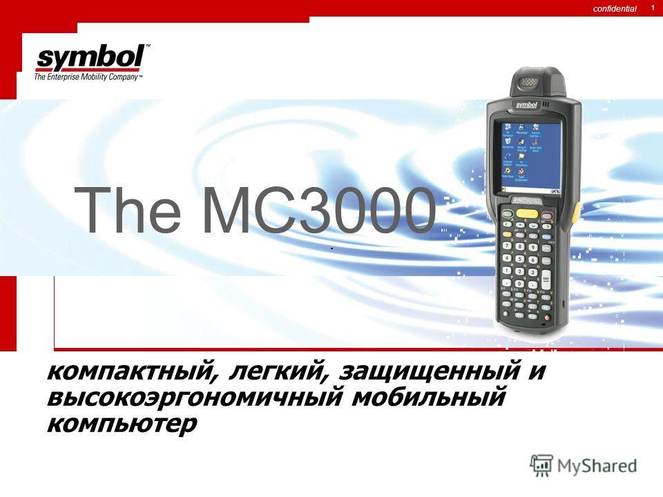 confidential 1 The MC3000 компактный, легкий, защищенный и высоко эргономичный мобильный компьютер